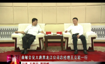 綏化市委書記曲敏會見大唐黑龍江公司總經理王立巖一行