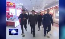 鶴崗市委副書記、市長王秋實對鶴崗市安全工作進行檢查