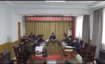 黑河市委召开边防委第一次会议