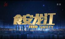 食安龙江20190914