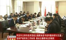 大慶市委副書記、市長、市政府黨組書記何忠華主持大慶市政府黨組主題教育讀書班和集體研討交流