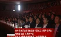 大庆市税务系统举行庆祝新中国成立70周年音乐会