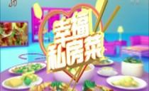 幸福私房菜20190919