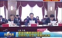 牡丹江:坚决打赢脱贫攻坚战 向党和人民交上满意的答卷