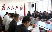 双鸭山市召开百大项目建设和招商引资工作调度会议