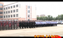 綏化市公安局舉行維穩處突實戰演練暨新中國成立70周年安保誓師大會
