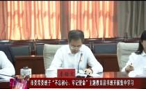 """绥化市委常委班子""""不忘初心、牢记使命""""主题教育读书班开展集中学习"""