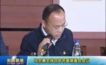 牡丹江:市委书记马志勇主持召开市委常委会会议