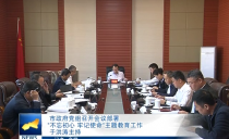 """雞西市政府黨組召開會議部署""""不忘初心、牢記使命""""主題教育工作"""