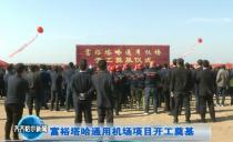 齐齐哈尔:富裕塔哈通用机场项目开工奠基
