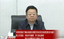 大慶市委常委班子集體觀看先優模范和攻堅克難典型教育專題片