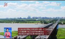 新闻联播20190907