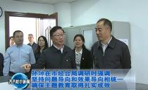 齊齊哈爾市委書記孫珅深入到市經濟合作促進局進行調研