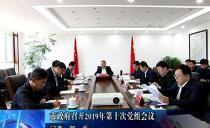 双鸭山市政府党组书记、市长郑大光主持召开2019年第十次市政府党组会议