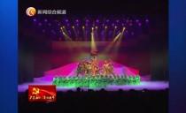 鹤岗举行大型音乐舞蹈史诗《兴山记忆》文艺演出
