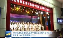 不忘合作初心 繼續攜手前行 雞西市統戰系統舉行慶祝新中國成立70周年文藝匯演