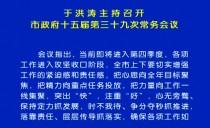 雞西市政府召開十五屆第三十九次常務會議