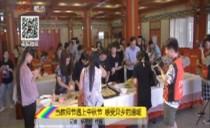 新闻夜航20190910当教师节遇上中秋节 感受异乡的温暖