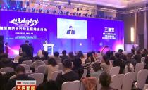 第四屆全國糖尿病防治大會在慶召開