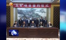 鶴崗市與中國五礦集團就石墨項目正式簽約