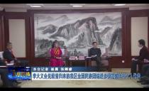 大興安嶺地委副書記李大義會見載譽歸來的全國民族團結進步模范集體和個人代表