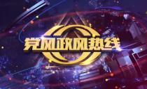 党风政风热线20191009