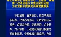 """大慶市委書記韓立華到市行政服務中心""""走流程"""""""