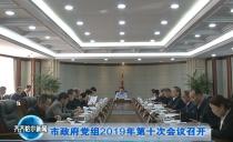 齐齐哈尔市政府党组2019年第十次会议召开