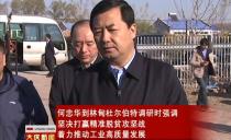 大慶市長何忠華到林甸杜爾伯特調研時強調 堅決打贏精準脫貧攻堅戰 著力推動工業高質量發展