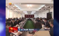 鶴崗市委書記張恩亮主持召開市委理論學習中心組第二十八次集體學習研討會議