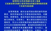 鸡西市委书记张常荣在全市总河湖长会议上强调 扛起政治责任集聚力量攻坚推动河湖治理向纵深发展