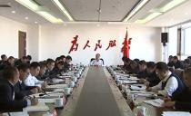 雙鴨山市長鄭大光主持召開市政府專題會議