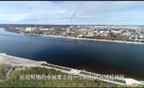 黑河:加快打造黑龙江省向北开发开放重要经济增长极