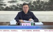 伊春市委書記趙萬山主持召開市委常委會會議