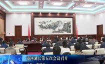 双鸭山市委书记宋宏伟主持召开市河湖长第五次会议