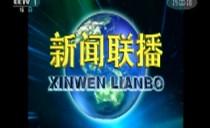 央視新聞聯播20191007