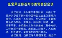 鸡西市委书记张常荣主持召开市委常委会会议