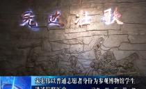 双鸭山市委书记宋宏伟以普通志愿者身份为参观博物馆学生讲述抗联历史