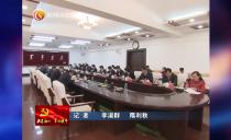 鶴崗市委書記張恩亮主持召開市委常委班子主題教育征求意見座談會