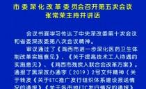 鸡西市委深化改革委员会召开第五次会议