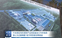 雞西市委副書記于洪濤在雞東調研產業項目建設工作時強調 真心為企解難題 助力項目建設再提速