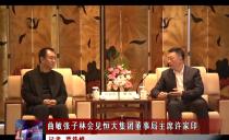 绥化市委书记曲敏市长张子林会见恒大网上彩票游戏平台董事局主席许家印