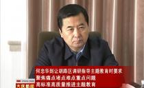 大慶市長何忠華到讓胡路區調研指導主題教育