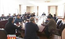 大慶市委副書記、市長何忠華召集大慶市供熱企業敲實落靠供熱責任