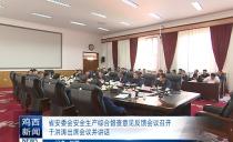 省安委會安全生產綜合督查意見反饋會議在雞西市召開