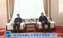省人大常委会副主任、齐齐哈尔市委书记孙珅会见燕山大学来齐考察团一行