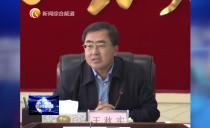 鶴崗市委副書記、市長王秋實主持召開第四季度經濟工作推進會