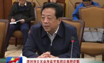 佳木斯市長邵國強會見益海嘉里集團總裁穆彥魁
