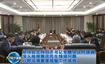 省人大常委会副主任、齐齐哈尔市委书记孙珅主持召开书记专题会议