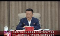 綏化市委理論學習中心組集體學習習近平總書記在慶祝中華人民共和國成立70周年大會上的重要講話精神